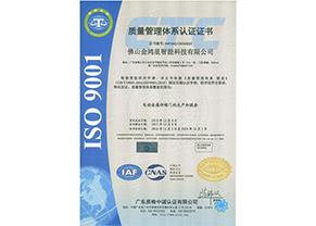质量管理体系认证书--中文