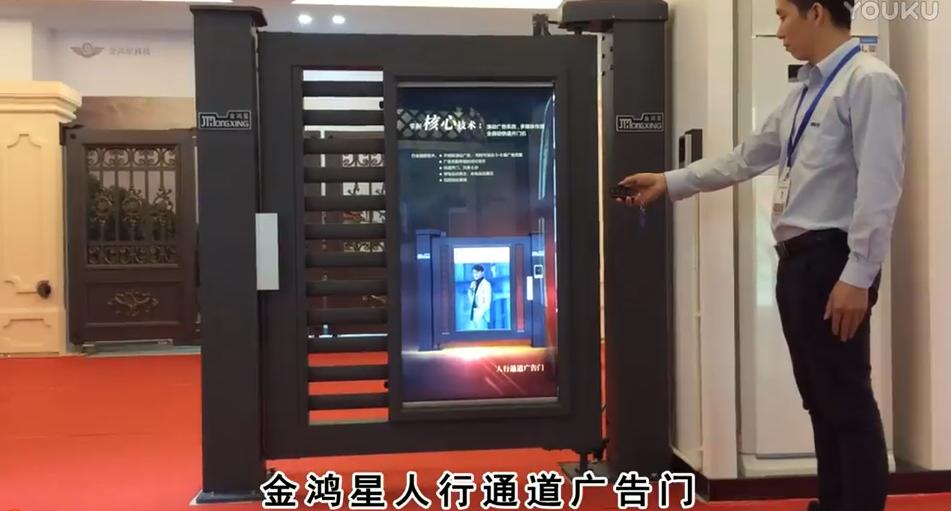 金鸿星人行通道广告门展示视频