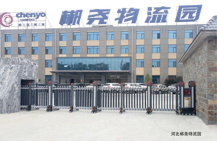 河北郴尧物流园