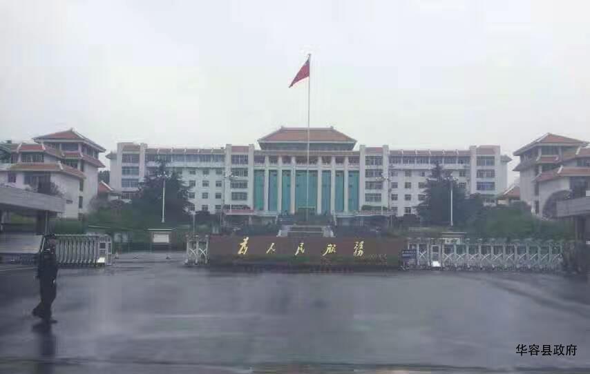 华容县政府