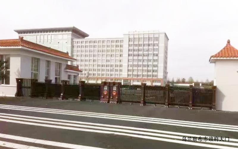 乌兰察布市政府